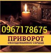 Приворот любимого в Одессе вернуть мужа в семью Приворот по фото